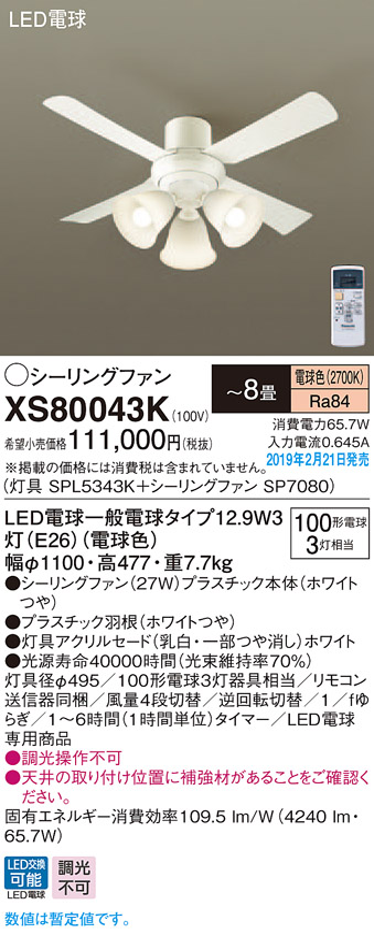 XS80043KLEDシーリングファン 8畳用 電球色 調光不可 27W 天井直付型 風量4段切替 逆回転切替 1/fゆらぎ 白熱電球100形3灯器具相当Panasonic 照明器具 【~8畳】