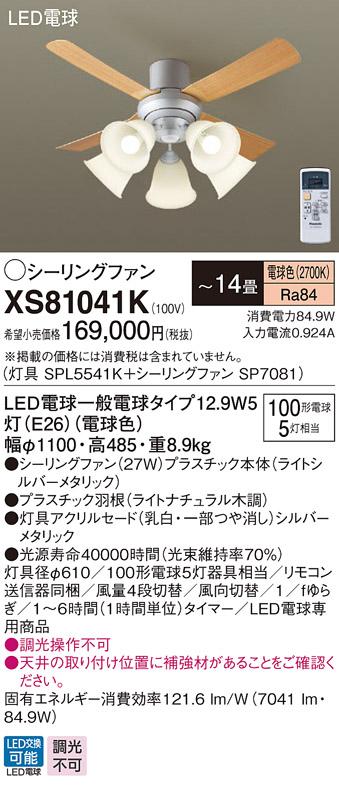 XS81041KLEDシーリングファン 14畳用 電球色 調光不可 27W 天井直付型 風量4段切替 逆回転切替 1/fゆらぎ 白熱電球100形5灯器具相当Panasonic 照明器具 【~14畳】