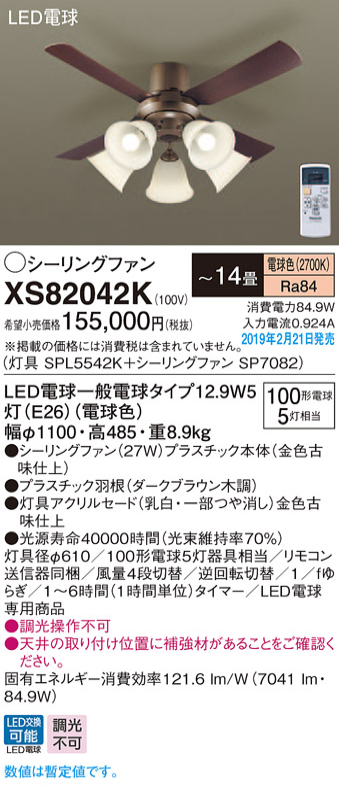 XS82042KLEDシーリングファン 14畳用 電球色 調光不可 27W 天井直付型 風量4段切替 逆回転切替 1/fゆらぎ 白熱電球100形5灯器具相当Panasonic 照明器具 【~14畳】