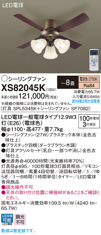 XS82045KLEDシーリングファン 8畳用 電球色 調光不可 27W 天井直付型 風量4段切替 逆回転切替 1/fゆらぎ 白熱電球100形3灯器具相当Panasonic 照明器具 【~8畳】