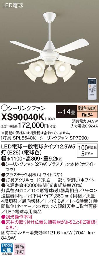 XS90040KLEDシーリングファン 14畳用 電球色 調光不可 27W 直付ボルト取付専用 天井吊下げ 風量4段切替 逆回転切替 1/fゆらぎ 白熱電球100形5灯器具相当Panasonic 照明器具 【~14畳】