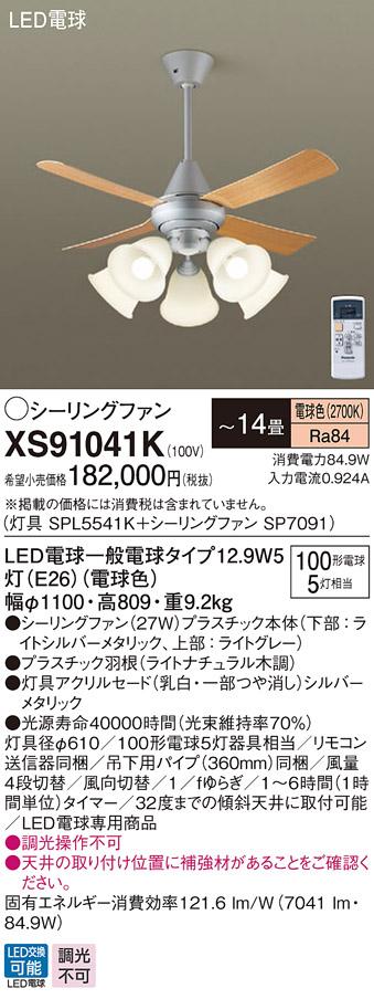 XS91041KLEDシーリングファン 14畳用 電球色 調光不可 27W 直付ボルト取付専用 天井吊下げ 風量4段切替 逆回転切替 1/fゆらぎ 白熱電球100形5灯器具相当Panasonic 照明器具 【~14畳】