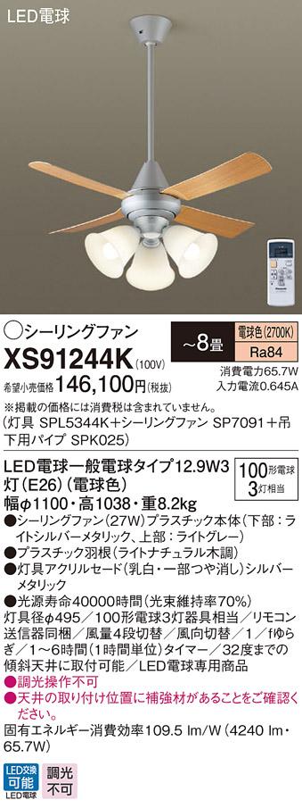 XS91244KLEDシーリングファン 8畳用 電球色 調光不可 27W 直付ボルト取付専用 天井吊下げ 風量4段切替 逆回転切替 1/fゆらぎ 白熱電球100形3灯器具相当Panasonic 照明器具 【~8畳】
