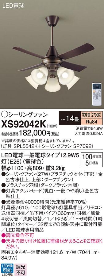 XS92042KLEDシーリングファン 14畳用 電球色 調光不可 27W 直付ボルト取付専用 天井吊下げ 風量4段切替 逆回転切替 1/fゆらぎ 白熱電球100形5灯器具相当Panasonic 照明器具 【~14畳】