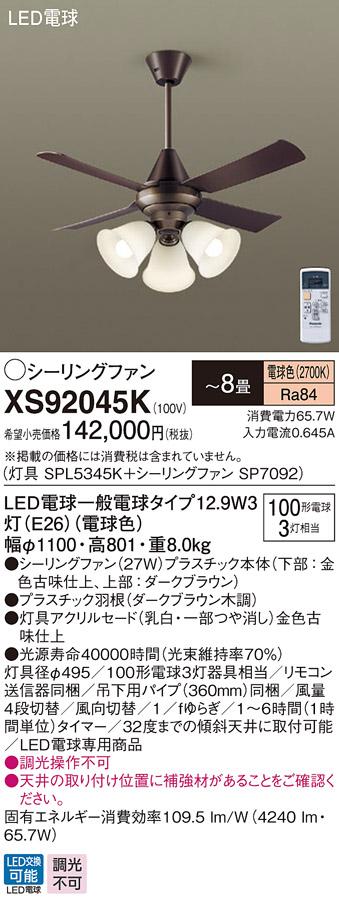 XS92045KLEDシーリングファン 8畳用 電球色 調光不可 27W 直付ボルト取付専用 天井吊下げ 風量4段切替 逆回転切替 1/fゆらぎ 白熱電球100形3灯器具相当Panasonic 照明器具 【~8畳】