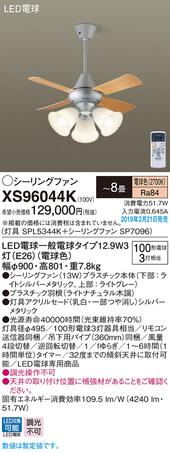 XS96044KLEDシーリングファン 8畳用 電球色 調光不可 13W 直付ボルト取付専用 天井吊下げ 風量4段切替 逆回転切替 1/fゆらぎ 白熱電球100形3灯器具相当Panasonic 照明器具 【~8畳】