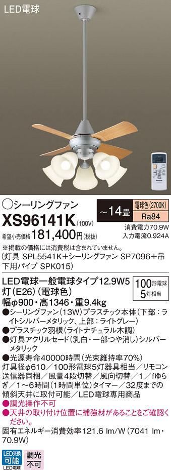 XS96141KLEDシーリングファン 14畳用 電球色 調光不可 13W 直付ボルト取付専用 天井吊下げ 風量4段切替 逆回転切替 1/fゆらぎ 白熱電球100形5灯器具相当Panasonic 照明器具 【~14畳】