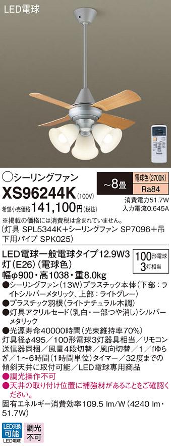 XS96244KLEDシーリングファン 8畳用 電球色 調光不可 13W 直付ボルト取付専用 天井吊下げ 風量4段切替 逆回転切替 1/fゆらぎ 白熱電球100形3灯器具相当Panasonic 照明器具 【~8畳】