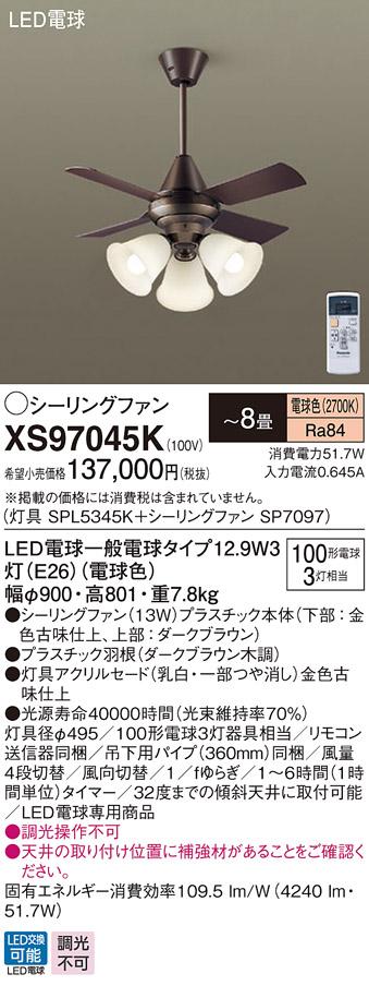 XS97045KLEDシーリングファン 8畳用 電球色 調光不可 13W 直付ボルト取付専用 天井吊下げ 風量4段切替 逆回転切替 1/fゆらぎ 白熱電球100形3灯器具相当Panasonic 照明器具 【~8畳】