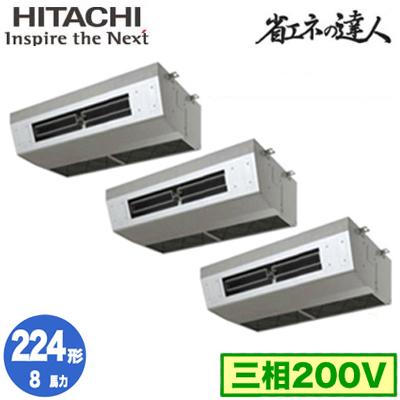 RPCK-AP224SHG7 (8馬力 三相200V ワイヤレス) 日立 業務用エアコン 省エネの達人 厨房用てんつり 同時トリプル224形