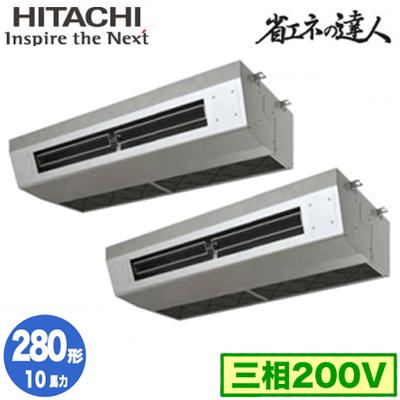 RPCK-AP280SHP7 (10馬力 三相200V ワイヤード) 日立 業務用エアコン 省エネの達人 厨房用てんつり 個別ツイン280形