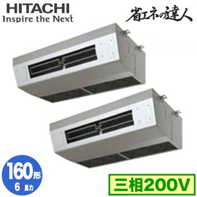 RPCK-GP160RSHP2 (6馬力 三相200V ワイヤレス) 日立 業務用エアコン 省エネの達人(R32) 厨房用てんつり 同時ツイン160形