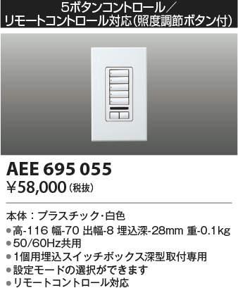 AEE695055 コイズミ照明 照明器具部材 5ボタンコントロール/リモートコントロール対応