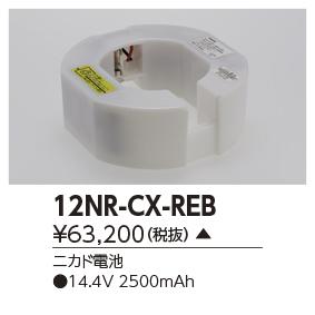 12NR-CX-REB 東芝ライテック 施設照明部材 誘導灯・非常用照明器具用 交換電池 12NR-CX-RE B