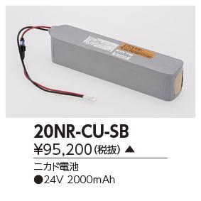 20NR-CU-SB 東芝ライテック 施設照明部材 誘導灯・非常用照明器具用 交換電池 20NR-CU-SB