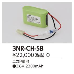 【8/25は店内全品ポイント3倍!】3NR-CH-SB東芝ライテック 施設照明部材 誘導灯・非常用照明器具用 交換電池 3NR-CH-S B