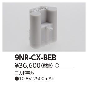 9NR-CX-BEB 東芝ライテック 施設照明部材 誘導灯・非常用照明器具用 交換電池 9NR-CX-BE B