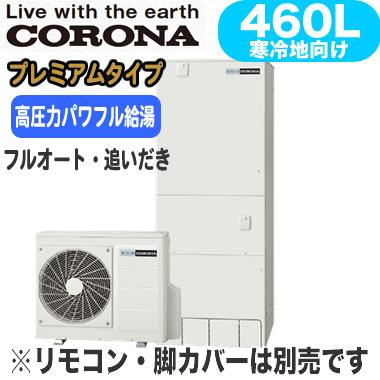 CHP-HXE46AY2K 【本体のみ】 コロナ プレミアムエコキュート 寒冷地仕様 460L フルオート・追いだき