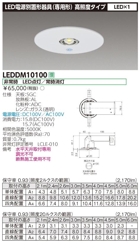 LEDDM10100 東芝ライテック 施設照明 電源別置形 LED非常用照明器具 昼白色 高照度タイプ 埋込形 φ100 調光不可 LEDDM10100