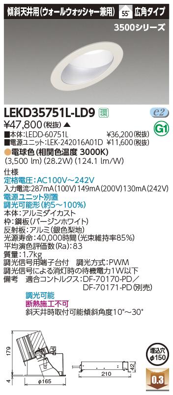 LEKD35751L-LD9 東芝ライテック 施設照明 LED一体形ダウンライト 3500シリーズ 傾斜天井用 埋込穴φ150 広角 電球色 調光可 LEKD35751L-LD9