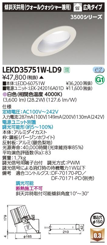 LEKD35751W-LD9 東芝ライテック 施設照明 LED一体形ダウンライト 3500シリーズ 傾斜天井用 埋込穴φ150 広角 白色 調光可 LEKD35751W-LD9