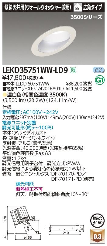 LEKD35751WW-LD9 東芝ライテック 施設照明 LED一体形ダウンライト 3500シリーズ 傾斜天井用 埋込穴φ150 広角 温白色 調光可 LEKD35751WW-LD9