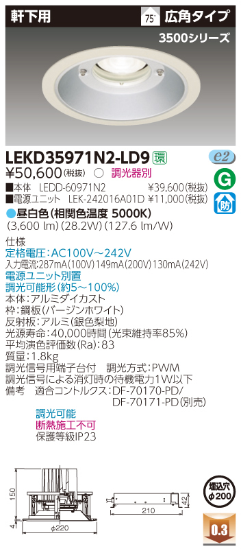 LEKD35971N2-LD9 東芝ライテック 施設照明 LED一体形ダウンライト 3500シリーズ 軒下用 埋込穴φ200 広角 昼白色 調光可 LEKD35971N2-LD9