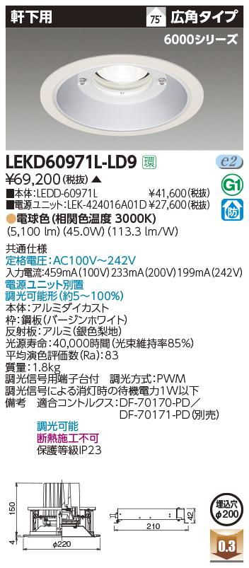 LEKD60971L-LD9 東芝ライテック 施設照明 LED一体形ダウンライト 6000シリーズ 軒下用 埋込穴φ200 広角 電球色 調光可 LEKD60971L-LD9
