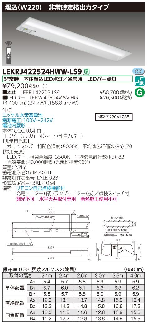 LEKRJ422524HWW-LS9 東芝ライテック 施設照明 LED非常用照明器具 TENQOOシリーズ 40タイプ 埋込形(W220) 定格出力タイプ 非常時30分間点灯 ハイグレード・5200lmタイプ(Hf32形×2灯用 高出力形器具相当) 温白色 非調光