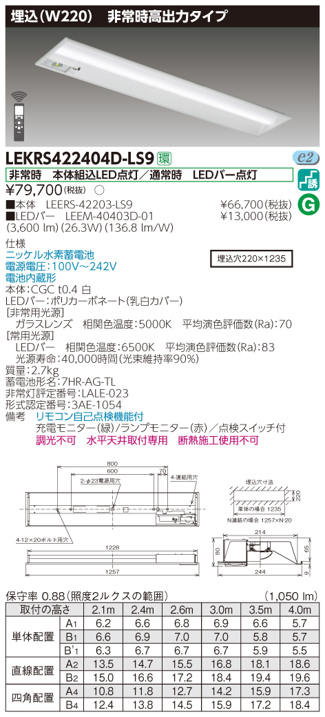 LEKRS422404D-LS9 東芝ライテック 施設照明 LED非常用照明器具 TENQOOシリーズ 40タイプ 埋込形(W220) 高出力タイプ 非常時30分間点灯 一般・4000lmタイプ(FLR40タイプ×2灯用 省電力タイプ相当) 昼光色 非調光