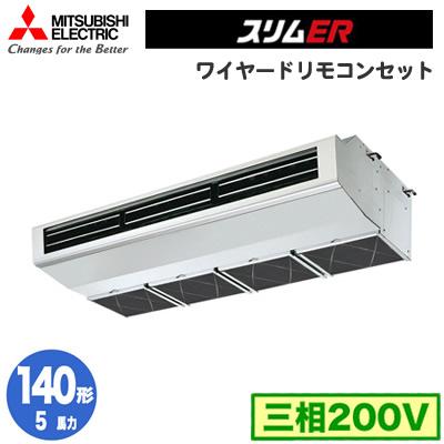 PCZ-ERMP140HV 三菱電機 業務用エアコン 厨房用 スリムER シングル140形 (5馬力 三相200V ワイヤード)