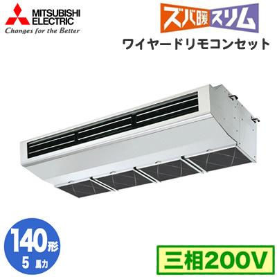 PCZ-HRMP140HV (5馬力 三相200V ワイヤード) 三菱電機 業務用エアコン 厨房用 ズバ暖スリム シングル140形