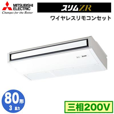 PCZ-ZRMP80KLV 三菱電機 業務用エアコン 天井吊形 スリムZR (ムーブアイ搭載)シングル80形 (3馬力 三相200V ワイヤレス)