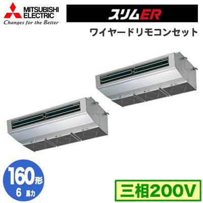 PCZX-ERMP160HV (6馬力 三相200V ワイヤード) 三菱電機 業務用エアコン 厨房用 スリムER 同時ツイン160形