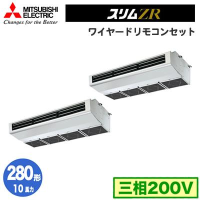 PCZX-ZRP280HV 三菱電機 業務用エアコン 厨房用 スリムZR 同時ツイン280形 (10馬力 三相200V ワイヤード)