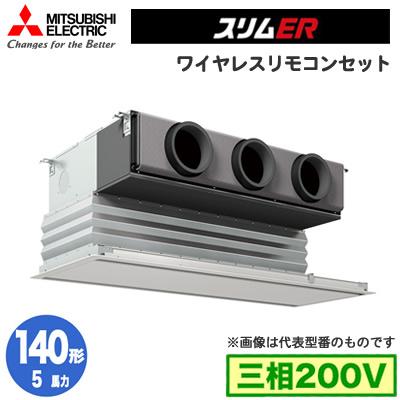 PDZ-ERMP140GV (5馬力 三相200V ワイヤレス) 三菱電機 業務用エアコン 天井ビルトイン形 スリムER シングル140形