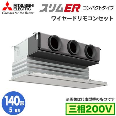 PDZ-ERMP140GW 三菱電機 業務用エアコン 天井ビルトイン形 スリムER 室外機コンパクトタイプ シングル140形 (5馬力 三相200V ワイヤード)