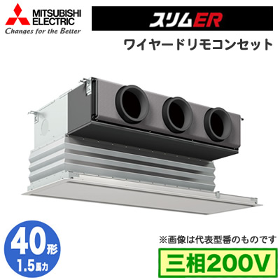 PDZ-ERMP40GV (1.5馬力 三相200V ワイヤード) 三菱電機 業務用エアコン 天井ビルトイン形 スリムER シングル40形