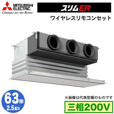 PDZ-ERMP63GV (2.5馬力 三相200V ワイヤレス) 三菱電機 業務用エアコン 天井ビルトイン形 スリムER シングル63形