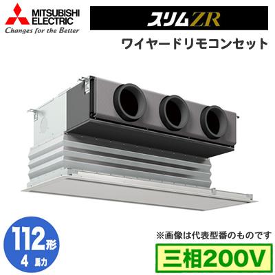 PDZ-ZRMP112GV (4馬力 三相200V ワイヤード) 三菱電機 業務用エアコン 天井ビルトイン形 スリムZR シングル112形