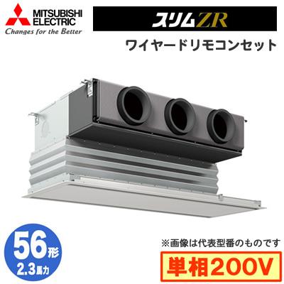 PDZ-ZRMP56SGV (2.3馬力 単相200V ワイヤード) 三菱電機 業務用エアコン 天井ビルトイン形 スリムZR シングル56形