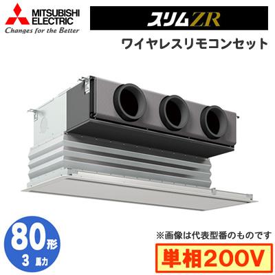 PDZ-ZRMP80SGV 三菱電機 業務用エアコン 天井ビルトイン形 スリムZR シングル80形 (3馬力 単相200V ワイヤレス)
