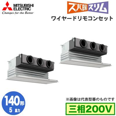 PDZX-HRMP140GV (5馬力 三相200V ワイヤード) 三菱電機 業務用エアコン 天井ビルトイン形 ズバ暖スリム 同時ツイン140形