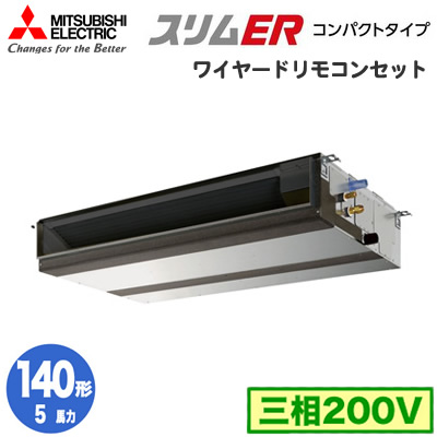 PEZ-ERMP140DW (5馬力 三相200V ワイヤード) 三菱電機 業務用エアコン 天井埋込形 スリムER 室外機コンパクトタイプ シングル140形