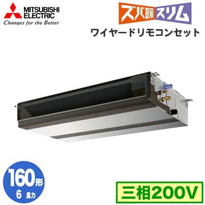 PEZ-HRMP160DV 三菱電機 業務用エアコン 天井埋込形 ズバ暖スリム シングル160形 (6馬力 三相200V ワイヤード)