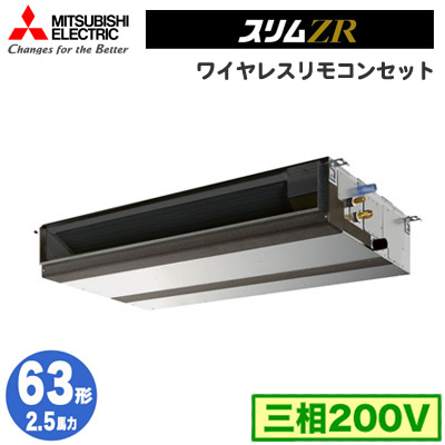 PEZ-ZRMP63DV 三菱電機 業務用エアコン 天井埋込形 スリムZR シングル63形 (2.5馬力 三相200V ワイヤレス)