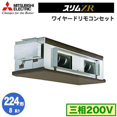 PEZ-ZRP224BV (8馬力 三相200V ワイヤード) 三菱電機 業務用エアコン 天井埋込形 スリムZR シングル224形