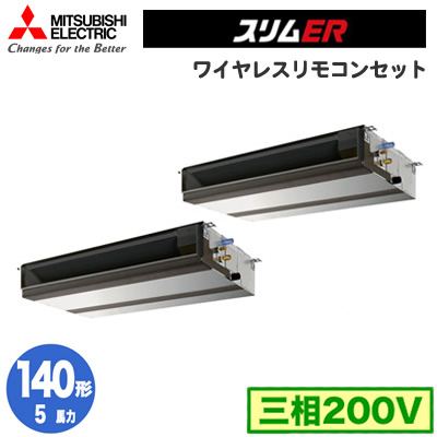PEZX-ERMP140DV (5馬力 三相200V ワイヤレス) 三菱電機 業務用エアコン 天井埋込形 スリムER 同時ツイン140形