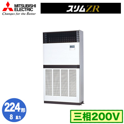 PFZ-ZRP224BV 三菱電機 業務用エアコン 床置形 スリムZR シングル224形 PFZ-ZRP224BV (8馬力 三相200V)