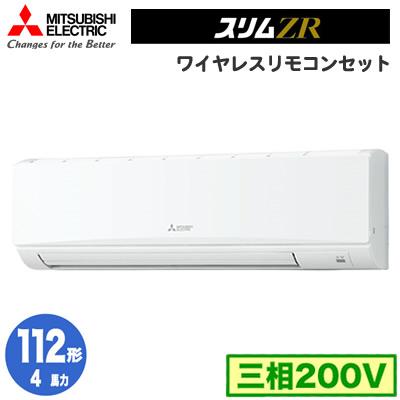 PKZ-ZRMP112KLV (4馬力 三相200V ワイヤレス) 三菱電機 業務用エアコン 壁掛形 スリムZR シングル112形